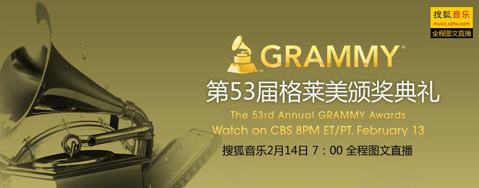 第53届格莱美音乐奖颁奖典礼