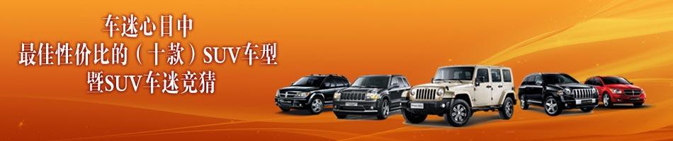 车迷心目中最佳性价比的(十款)SUV车型