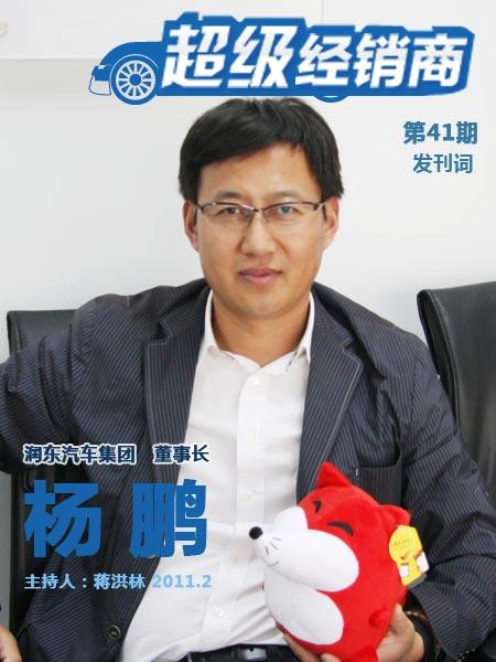 润东汽车集团董事长杨鹏