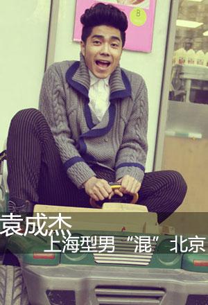 袁成杰:上海型男混北京