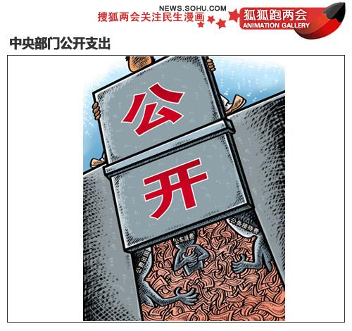 漫画:期盼中央部门公开财政信息