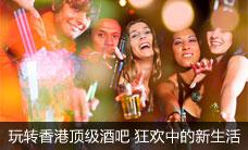 香港顶级酒吧