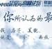 搜狐2011中国新视角高峰论坛