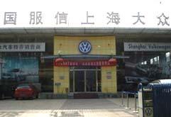 国服信上海大众