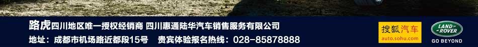 2011路虎城市越野鉴车会贵宾体验报名热线(028-85878888)