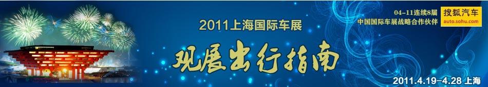 2011上海车展观展指南