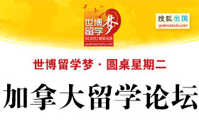搜狐出国特别策划:圆桌星期二
