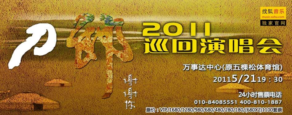 2011刀郎北京演唱会