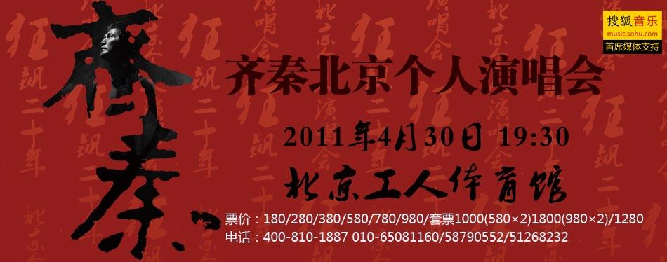 2011齐秦北京演唱会