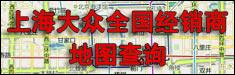 上海大众经销商查询