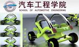 武汉理工大学汽车工程学院