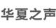 中央人民广播电台华夏之声