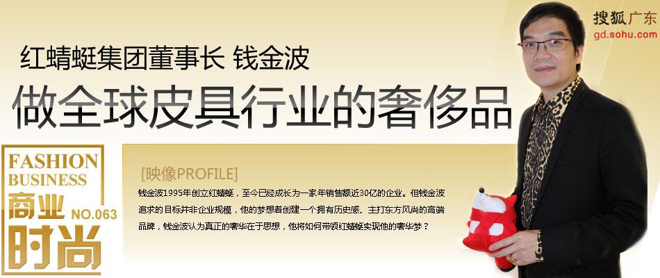 红蜻蜓集团董事长钱金波