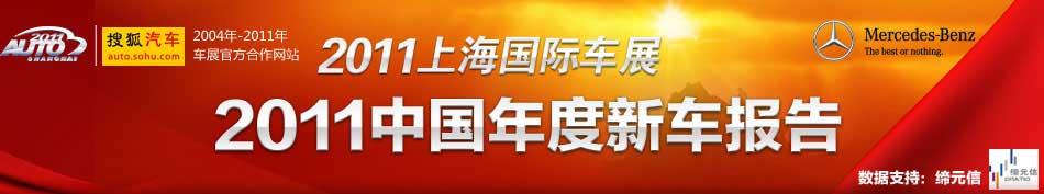 2011中国年度新车报告——搜狐汽车上海车展系列研究报告