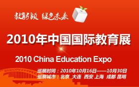 2010年中国国际教育展