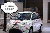 上海车展要多囧有多囧