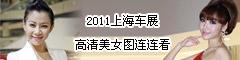 2011上海车展高清美女图连连看