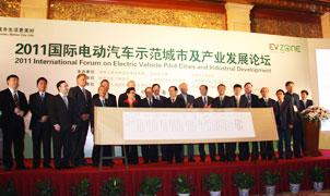 国际电动汽车示范城市伙伴组织签约仪式