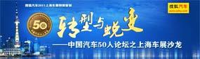 50人论坛之上海沙龙