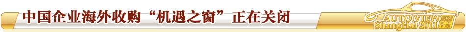 """中国企业海外收购""""机遇之窗""""正在关闭"""