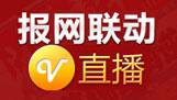 报网联动V直播上海车展