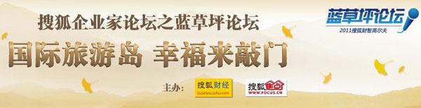 搜狐企业家论坛,蓝草坪论坛