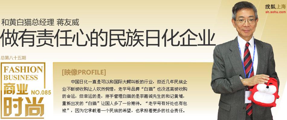 和黄白猫总经理 蒋友威