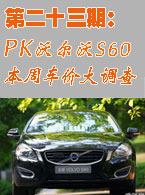 沃尔沃S60+京城降价大调查