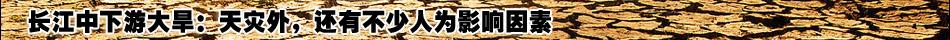 转2011天气异常及影响中的长江流域 - f1.4 - F1.4