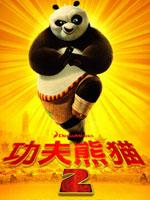 功夫熊猫2-功夫熊猫2影片