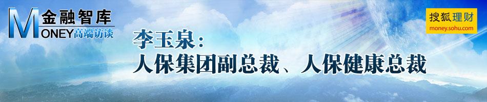 人保集团副总裁人保健康总裁李玉泉搜狐专访