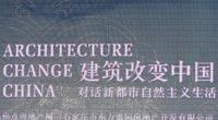 建筑改变中国