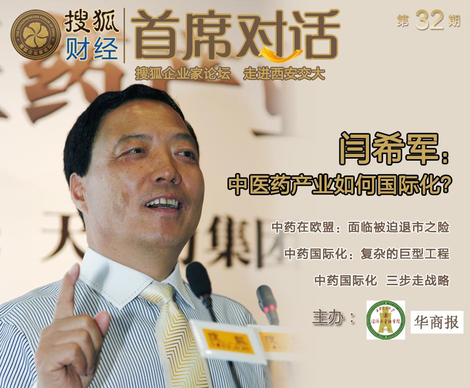 搜狐企业家论坛,闫希军,西安交通大学经济与金融学院