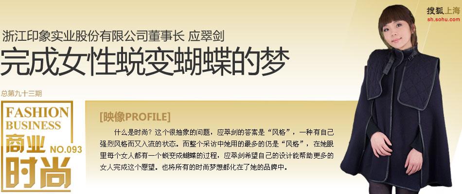 浙江印象实业股份有限公司董事长 应翠剑