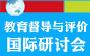 北京教育督导与评价国际研讨会