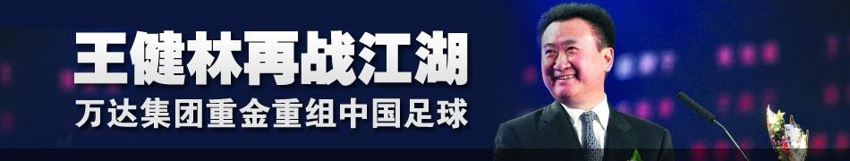 公安部掀足坛扫赌风暴,赌球,中国球员赌球
