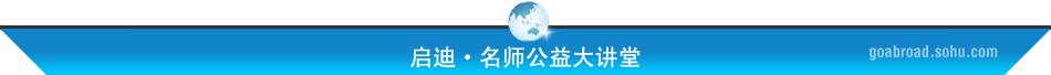 教育博览会,北京国际教育博览会,夏季教育展,教博会,全国教育博览会,名师讲堂,教育研讨会