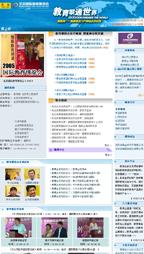 2005北京国际教育博览会