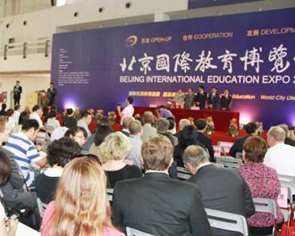 第八届北京国际教育博览会落幕