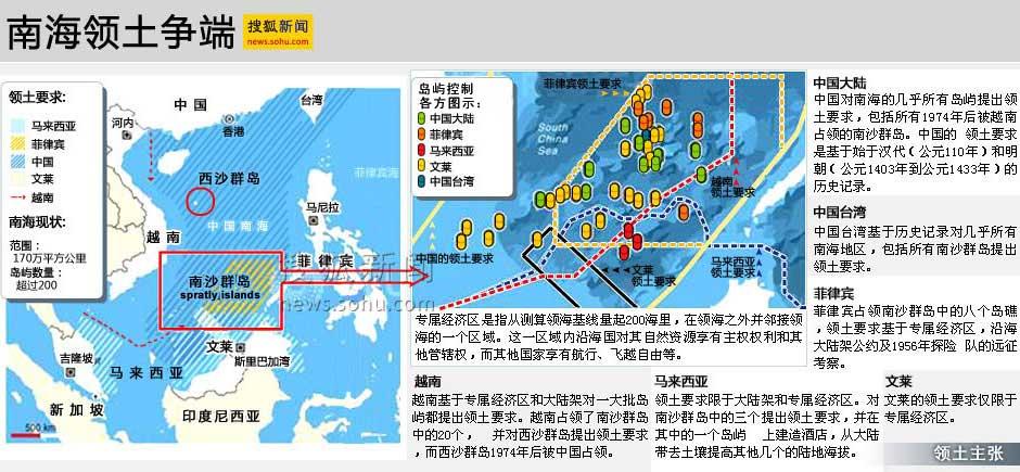 南海领土争端 越南海军在南海实战演习