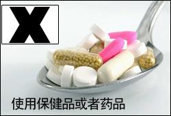 预防妊娠纹--服用保健品或者药品