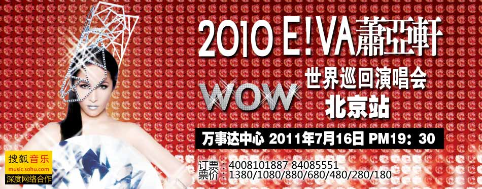 2011萧亚轩北京演唱会