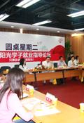 搜狐教育 圆桌星期二