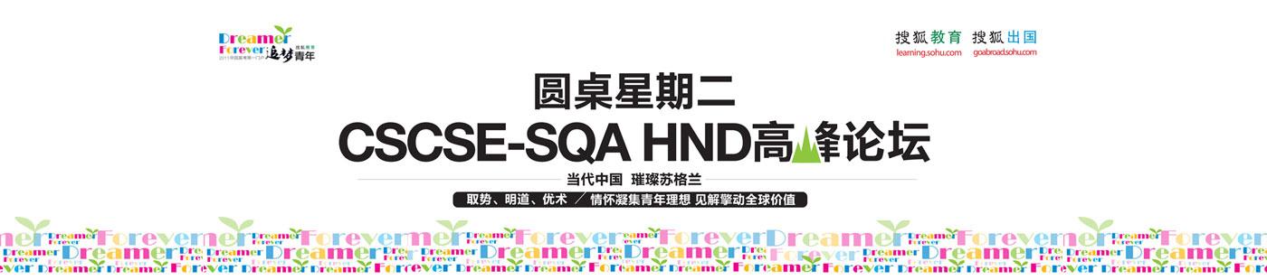 HND,HND项目,圆桌星期二,SQAHND,CSCSE-SQAHND项目高峰论坛