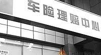 北京首推车损险代位求偿