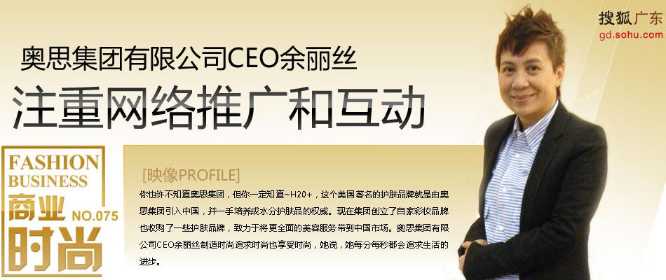 奥思集团有限公司CEO余丽丝