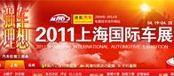 2011年上海国际车展