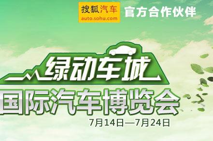 2011中国长春国际汽车博览会