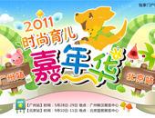 2011时尚育儿嘉年华