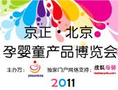 2011北京·京正孕婴童用品展